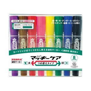 【商品名】 ゼブラ ハイマッキーケア詰替8色 YYT5-8C 10セット