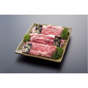【商品名】 みちのくブランド牛 食べ比べセット【うすぎり 計600g】 米沢・前沢・仙台  各200...