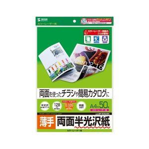 【商品名】 (まとめ) サンワサプライ カラーレーザー用半光沢紙・薄手 LBP-KCNA4N 【×5...
