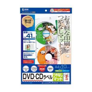 【商品名】 (まとめ)サンワサプライインクジェットDVD/CDラベル 内径41mm スーパーファイン...