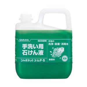 【商品名】 (まとめ) サラヤ シャボネットユ・ム P-5 5Kg【×3セット】