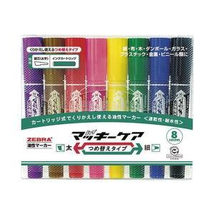【商品名】 (まとめ) ゼブラ ハイマッキーケア詰替タイプ YYT5-8C 8色【×10セット】