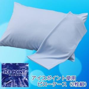 頭部の熱を効果的に逃がすアイスポイント使用ピローケース(2枚組) ブルー 日本製|windingys|02
