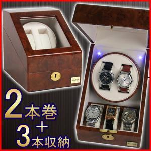 ワインディングマシーン 2本 マブチモーター ワインダー LED 自動巻き上げ機 腕時計 ウォッチワインダー 自動巻き 時計 ワインディングマシン 2本巻 マブチ 茶|windingys