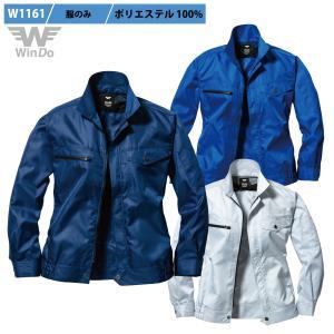 [WinDo] 空調服 服のみ, 長袖ブルゾン, 微細ダイヤ柄, ポリ100%, 薄くて軽くて丈夫,...