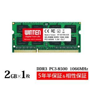 ノートPC用 メモリ 2GB PC3-8500(DDR3 1066) WT-SD1066-2GB【相性保証 製品5年保証 送料無料 即日出荷】DDR3 SDRAM SO-DIMM 内蔵メモリー 増設メモリー 0418|windoor128