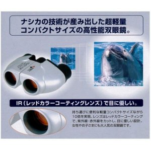 4251【CR-IR】ナシカ 双眼鏡 SPIRI...の商品画像