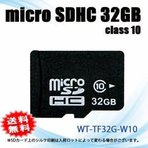 5003 WT-TF32G-W10 Micro SDカード 32GB class10記憶メディアの定番マイクロSD Winten 【メール便限定送料無料】【代引不可】