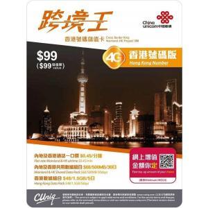 ■商品数: 1枚 ■中国聯通香港  日本を含むアジアの5カ国・地域で使えるデータ通信用SIMカードで...