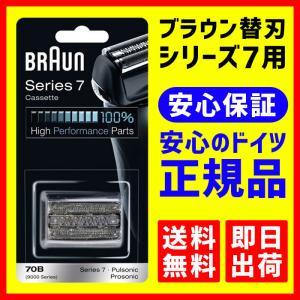 8048【並行輸入品】ブラウン シリーズ7/プロソニック対応...
