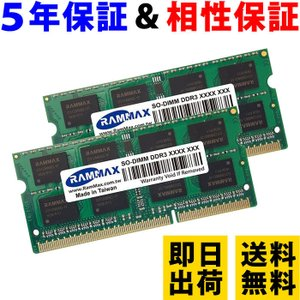3051 RAMMAX PC3-10600 RM-SD1333-D8GB SO-DIMM 1333M...
