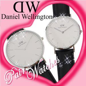 ペアウォッチ Daniel Wellington ダニエルウェリントン 0206dw-0608dw 腕時計 windpal