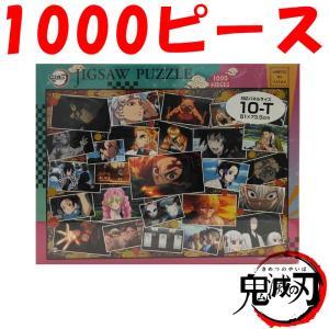 【再入荷!】鬼滅の刃(きめつのやいば) ジグソーパズル 1000ピース (溢れる想い) 1000T-...