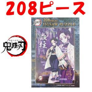 鬼滅の刃(きめつのやいば) ジグソーパズル 208ピース (蟲柱)胡蝶しのぶ  208-050