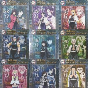 鬼滅の刃(きめつのやいば) ジグソーパズル 柱シリーズ 208ピース 全9種セット 日本製 コンプリ...
