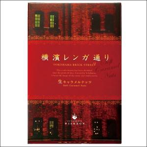 【全国おみやげギフト★神奈川】横濱レンガ通り(69620051) windpal
