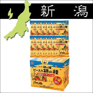 【全国おみやげギフト★新潟】元祖柿の種 ピー入り柿の種(69620059) windpal