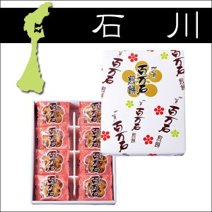 【全国おみやげギフト★石川】加賀百万石煎餅(69630014) windpal