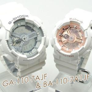 ペアBOX付 CASIO カシオ Gショック ペアウォッチ ペアセレクション ベビーG GA-110-1AJF/7AJF & BA-110-7A1JF/7A2JF/7A3JF|windpal|04