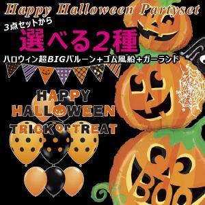 Halloween ハロウィンパーティセット 超BIGバルーン+ゴム風船+フラッグ 選べる5種類 ハンドポンプ付 windpal