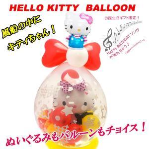 バルーンギフト キティちゃん ぬいぐるみ 誕生日 結婚式 出産 開店祝い たまごバルーン電報|windpal