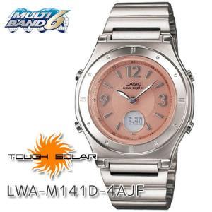 CASIO カシオ ウェーブセプター/レディース/電波ソーラー腕時計/マルチバンド6/タフソーラー・LWA-M141D-4AJF|windpal