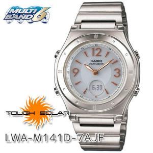 CASIO カシオ ウェーブセプター/レディース/電波ソーラー腕時計/マルチバンド6/タフソーラー・LWA-M141D-7AJF|windpal