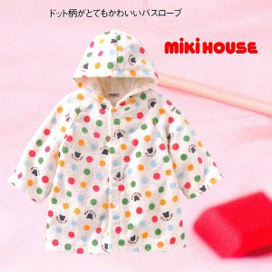 mikiHOUSE ミキハウスファースト ベビーバスローブ (M2013-7209-38)|windpal