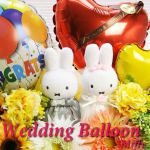 バルーン電報 結婚祝い ミッフィー ウェディングドール バルーンギフト|windpal
