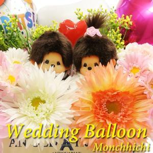 バルーン電報 結婚祝い モンチッチ ウェディングドール バルーンギフト|windpal