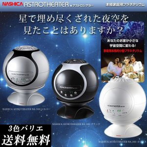 【NASHICA】アストロシアター(ASTRO THEATER) 本格家庭用プラネタリウム 送料無料|windpal