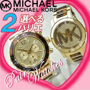【ペアウォッチ】【送料無料】[マイケルコース] Michael Kors ペア腕時計 メンズモデル:MK5790/レディース選べる2バリエ:MK5864,MK5787|windpal