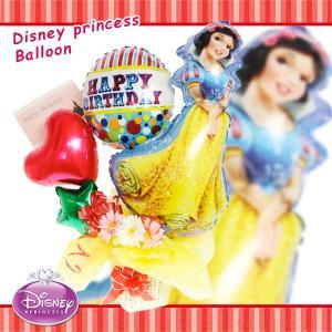 バルーンギフト ディズニープリンセス 白雪姫 バルーンアレンジメント 誕生日 バルーン電報 disney_y|windpal