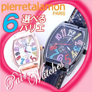 pierrrtalamon PARIS ピエールタラモン パリス ペアウォッチ (pt-pair03) windpal