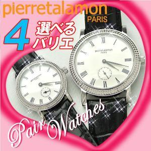 pierrrtalamon PARIS ピエールタラモン パリス ペアウォッチ (pt-pair04) windpal