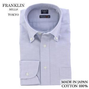 (フランクリンミルズ) FRANKLIN MILLS オックスのボタンダウンドレスシャツ ライトグレー無地 綿100% 日本製 Italian Slim windsorknot