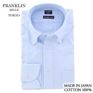 (フランクリンミルズ) FRANKLIN MILLS オックスのボタンダウンドレスシャツ スカイブルー無地 綿100% 日本製 Italian Slim windsorknot