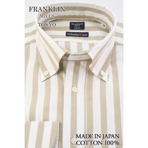 (フランクリンミルズ) FRANKLIN MILLS ボールドストライプのボタンダウンドレスシャツ ベージュ×ホワイト 綿100% 日本製 Italian Slim windsorknot