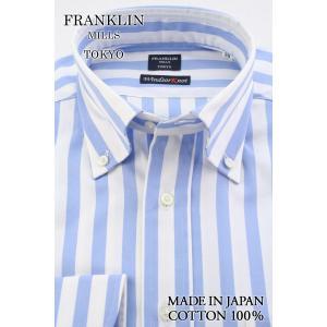 (フランクリンミルズ) FRANKLIN MILLS ボールドストライプのボタンダウンドレスシャツ スカイブルー×ホワイト 綿100% 日本製 Italian Slim windsorknot