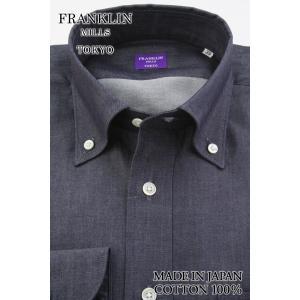 (フランクリンミルズ) FRANKLIN MILLS ダンガリーのボタンダウンシャツ 濃いインディゴブルー 無地 日本製 綿100% Italian Slim windsorknot