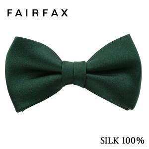 (フェアファクス) FAIRFAX グリーン  サテン無地の蝶ネクタイ イタリー生地使用 礼装 バタフライタイ、ボウタイ、チョータイ|windsorknot