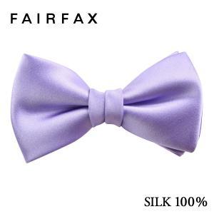 (フェアファクス) FAIRFAX ラベンダー サテン無地の蝶ネクタイ イタリー生地使用 礼装 バタフライタイ、ボウタイ、チョータイ windsorknot