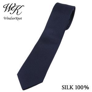 (ウィンザーノット アルバートアベニュー) Windsorknot Albert Avenue バスケット織りソリッドのナロータイ 濃いネイビー系 シルク100% 無地 ネクタイ|windsorknot