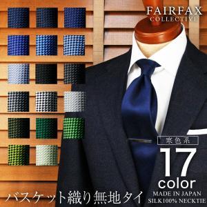 (フェアファクス) FAIRFAX シリーズ中最も深いネイビー、人気の無地ネクタイ シルク100% バスケット織り|windsorknot