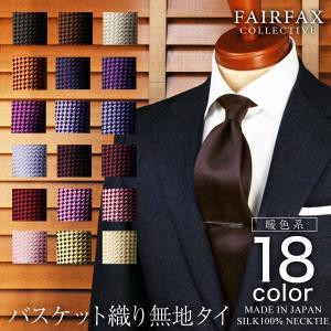 (フェアファクス) FAIRFAX 人気の無地ネクタイ(ネイビー) シルク100% バスケット織り|windsorknot