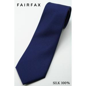 (フェアファクス) FAIRFAX 人気の無地ネクタイ(シリーズ中、明るめのネイビー) シルク100% バスケット織り|windsorknot