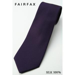 (フェアファクス) FAIRFAX 人気の無地ネクタイ(深いパープル系) シルク100% バスケット織り|windsorknot