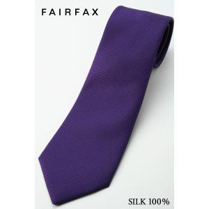 (フェアファクス) FAIRFAX 人気の無地ネクタイ(パープル系) シルク100% バスケット織り|windsorknot