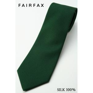 (フェアファクス) FAIRFAX グリーン系、人気の無地ネクタイ シルク100% バスケット織り|windsorknot