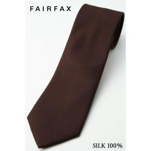 (フェアファクス) FAIRFAX 明るめのブラウン系、人気の無地ネクタイ シルク100% バスケット織り|windsorknot